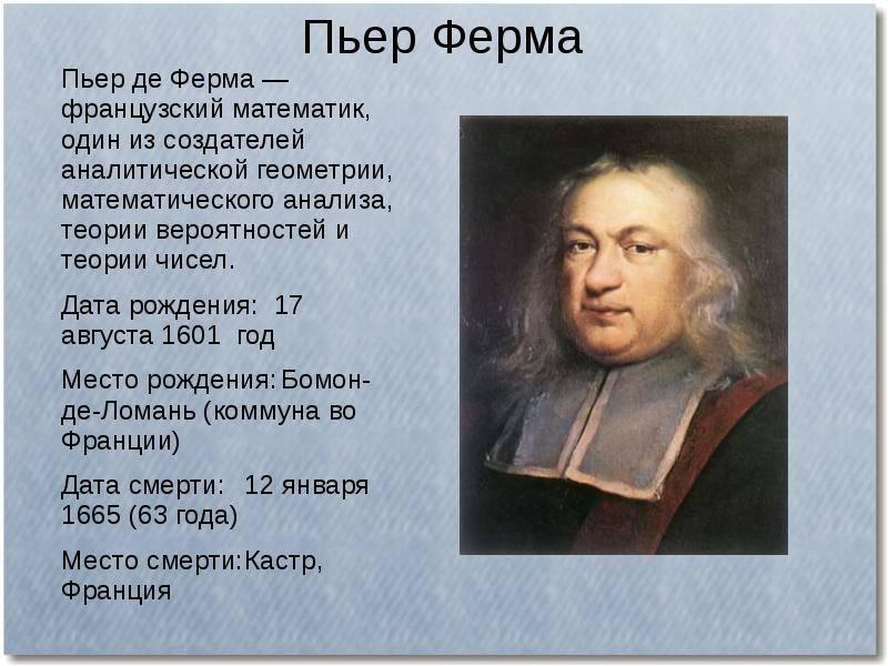 Пьер ферма – один из величайших математиков всех времен | genvive
