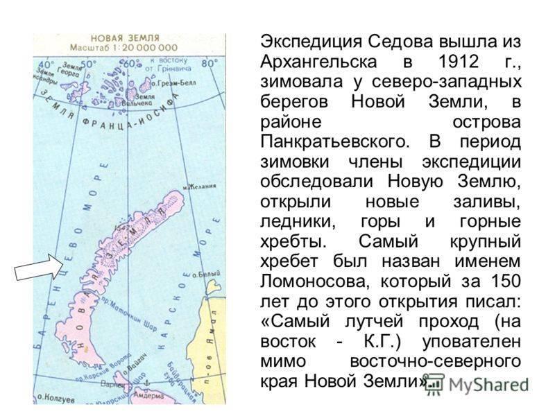Оглавление книги «новоземельцы. люди и судьбы» | московский союз новоземельцев