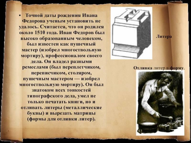 Иван фёдоров — википедия