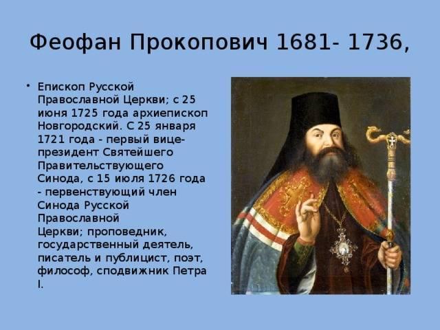 Феофан (прокопович)