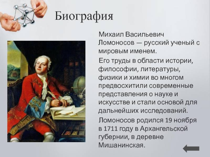 Михаил ломоносов - краткая характеристика личности, характер