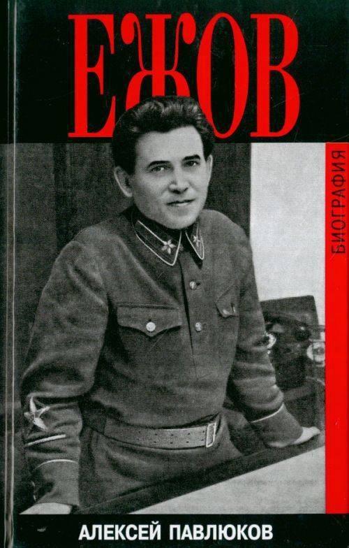Николай ежов - биография, информация, личная жизнь, фото, видео