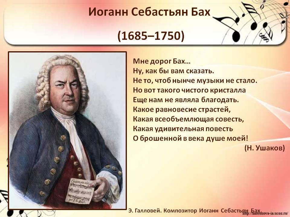 Иоганн себастьян бах: биография композитора и музыканта - кто такой, информация о жизни и смерти - perstni.com