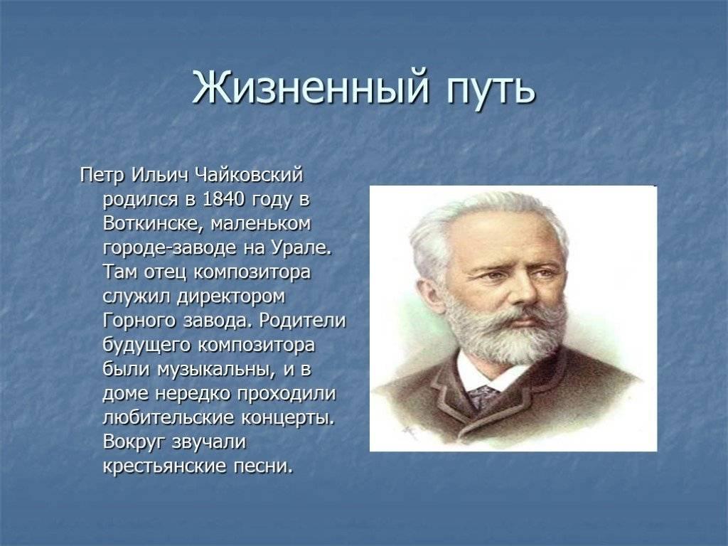 Чайковский — доклад для урока музыки: биография и творчество композитора