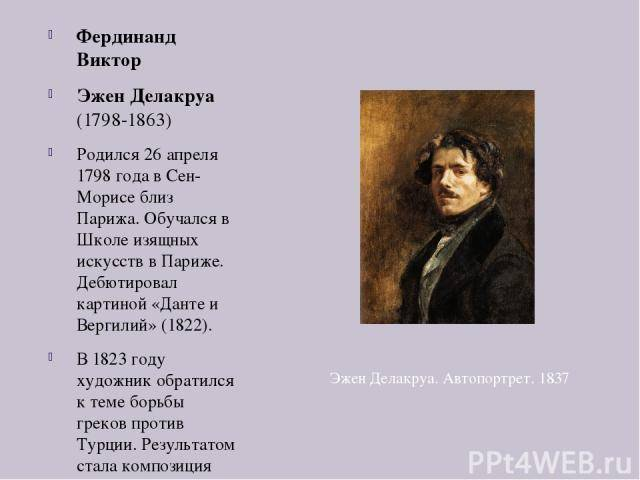Эжен делакруа - 333 картин | романтизм | artsviewer.com