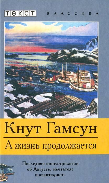 Норвежский писатель кнут гамсун: биография, лучшие произведения и экранизации :: syl.ru
