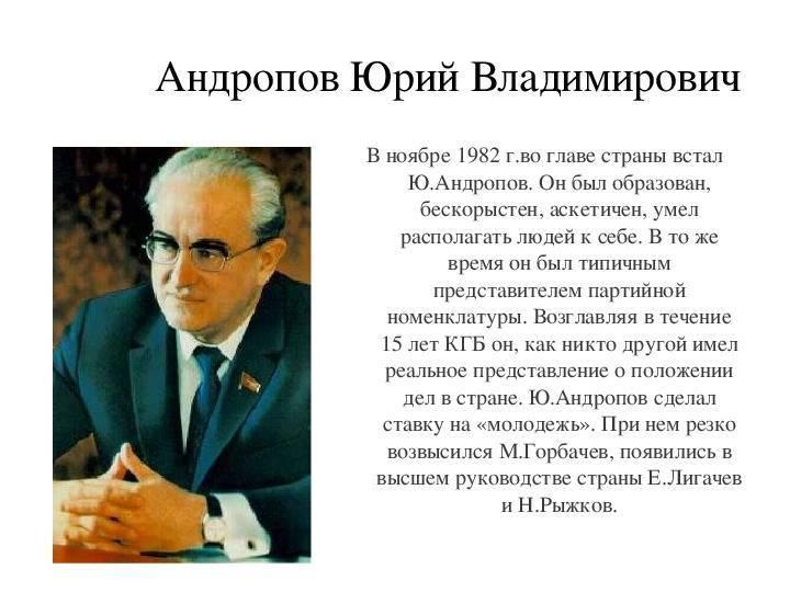Юрий андропов - биография, личная жизнь, кгб, жена, дети, сын, фото и последние новости - 24сми