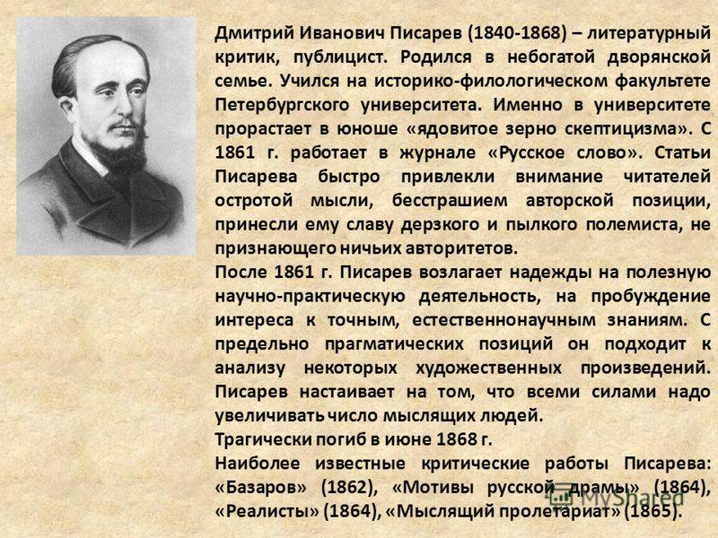 Писарев, дмитрий иванович — википедия