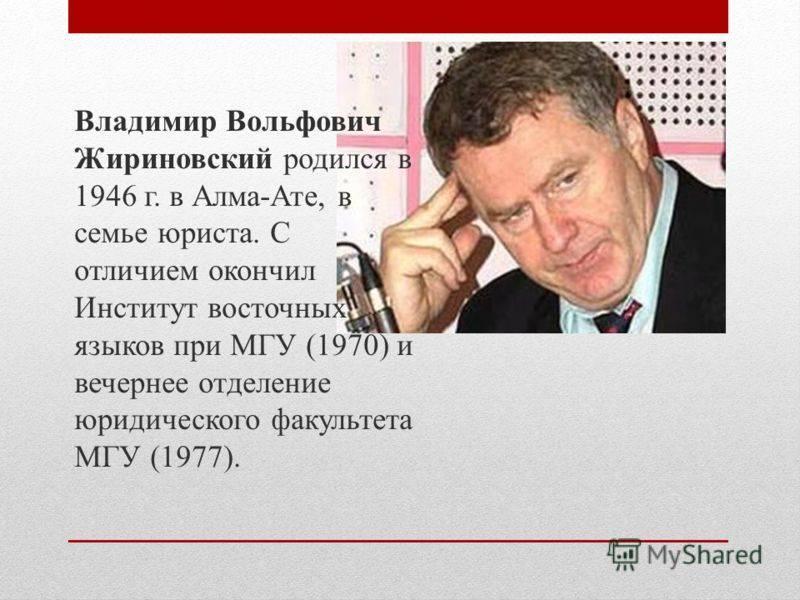 Владимир вольфович жириновский: биография, личная жизнь, дети