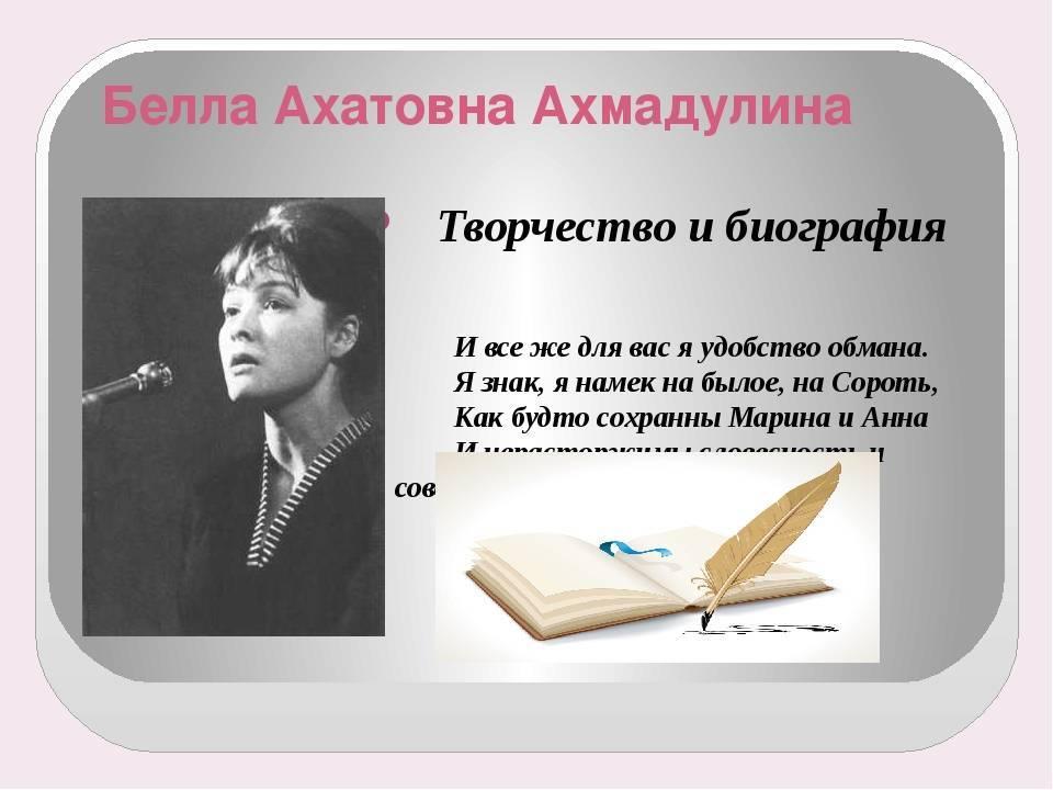 От чего умерла популярная писательница белла ахмадулина?
