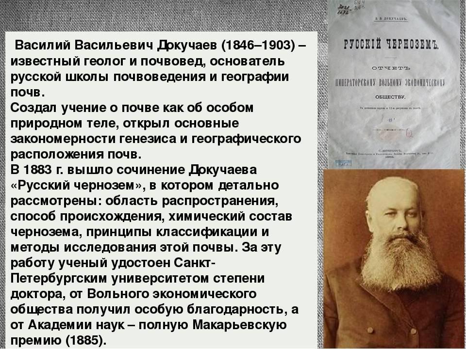 Василий докучаев: биография и достижения