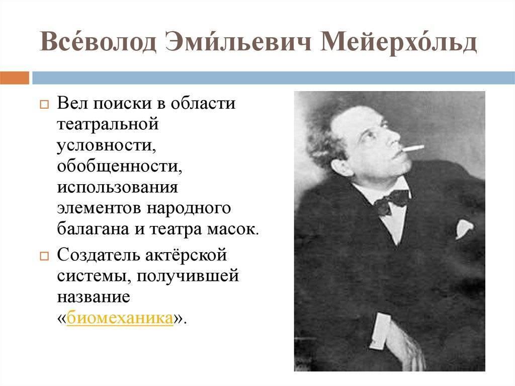 Всеволод эмильевич мейерхольд (vsevolod meyerhold)   belcanto.ru