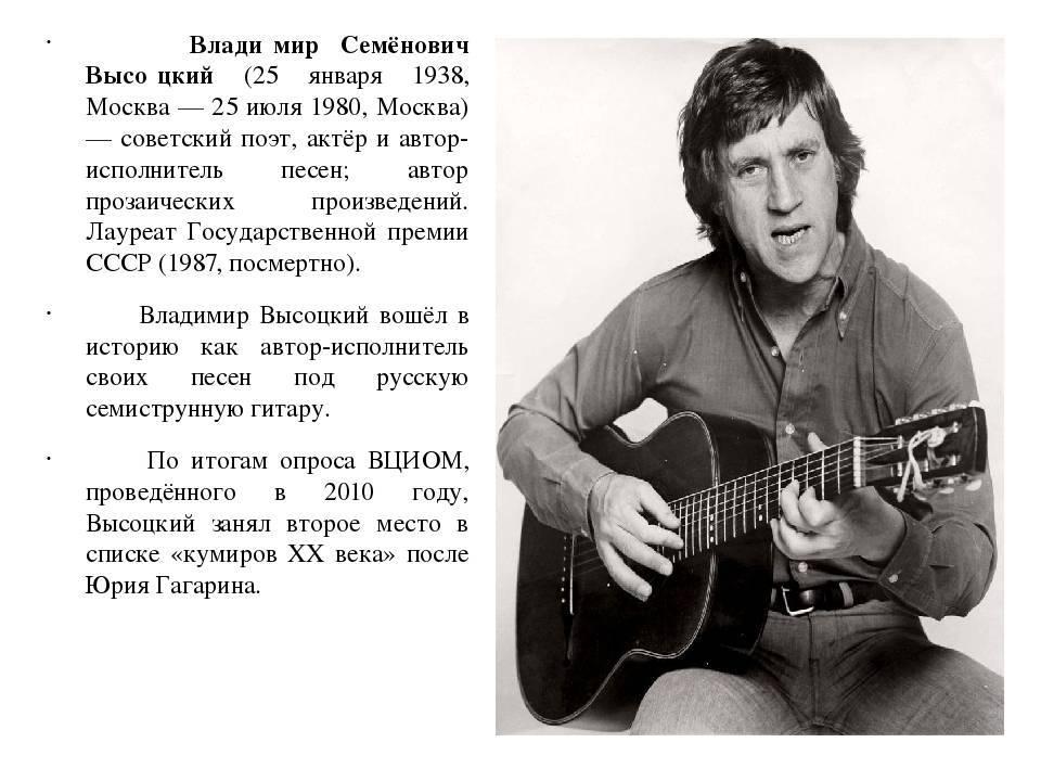 Творчество и краткая биография высоцкого :: syl.ru