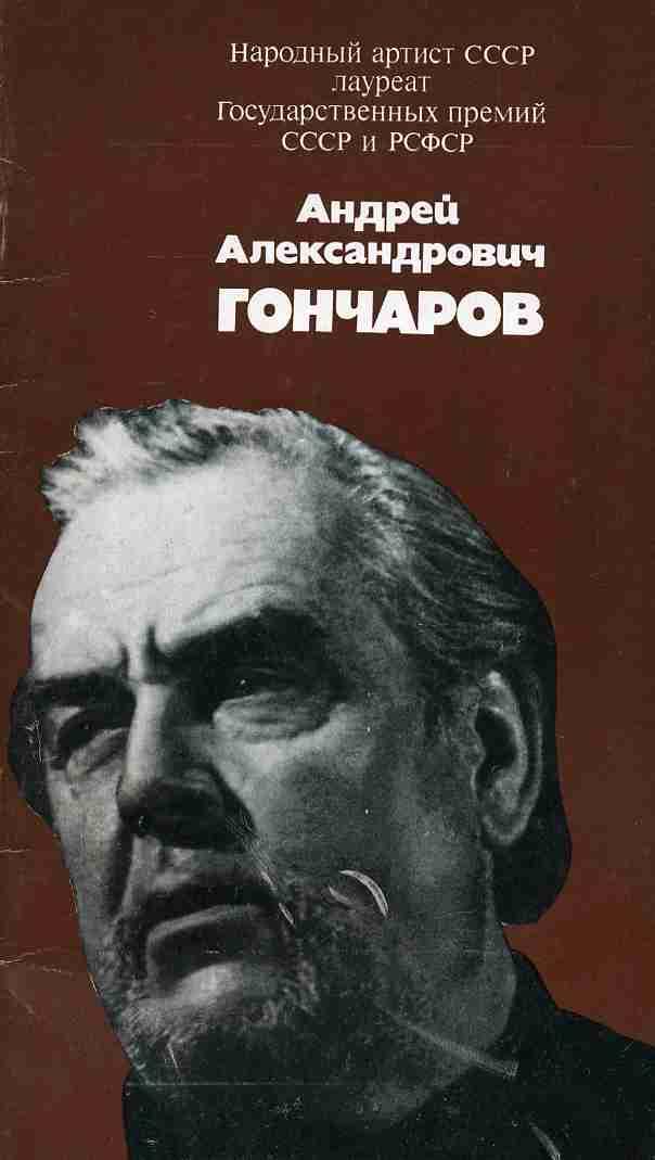 Гончаров, андрей александрович — википедия