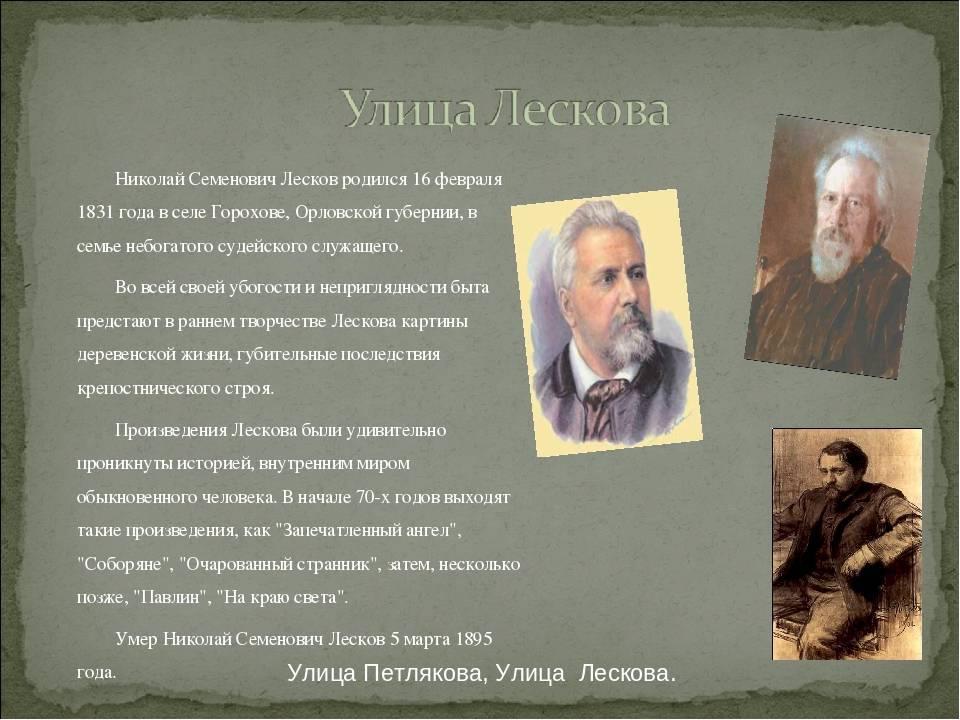 Писатель николай cеменович лесков (1831–1895): биография кратко, годы жизни, деятельность