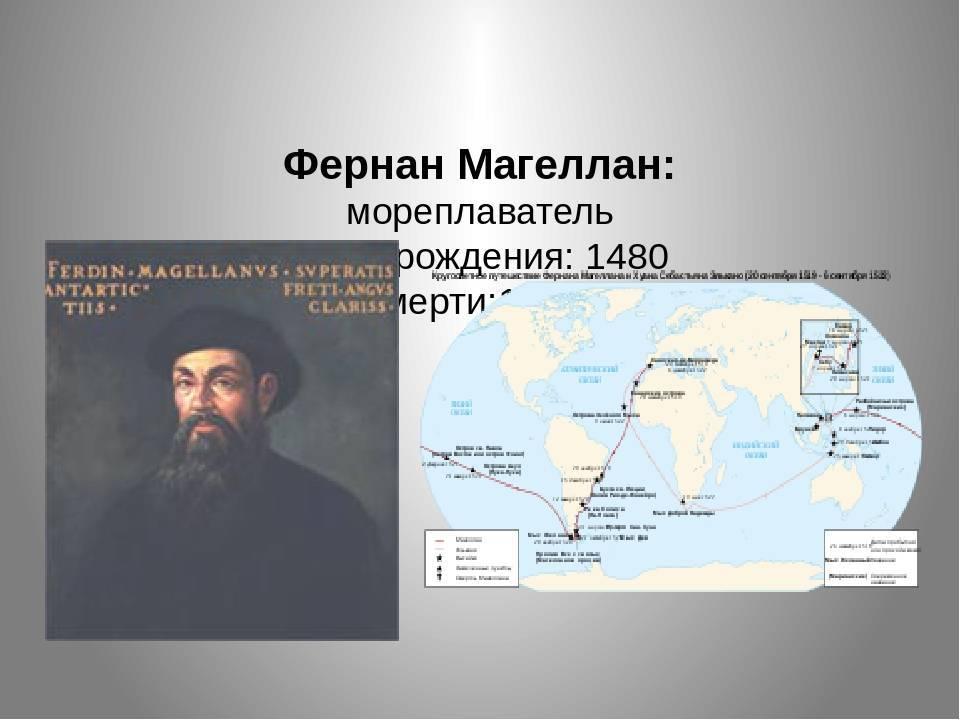 Магеллан, фернан — википедия. что такое магеллан, фернан