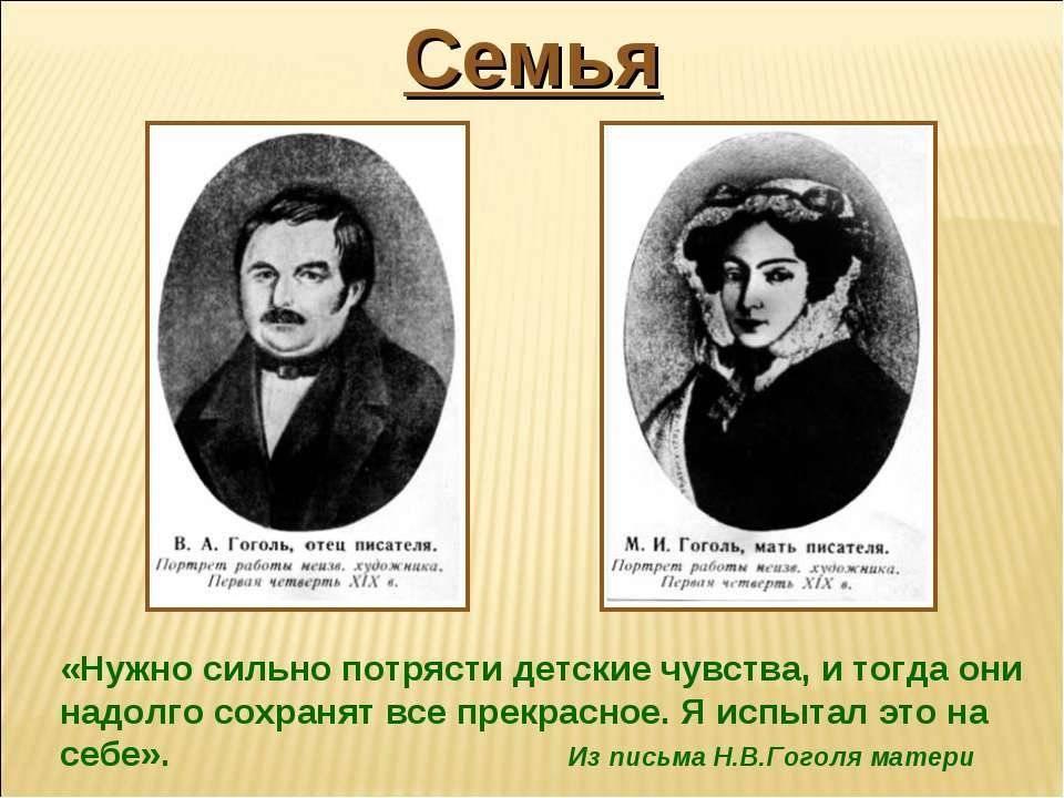 Николай гоголь - биография, произведения, личная жизнь, интересные факты