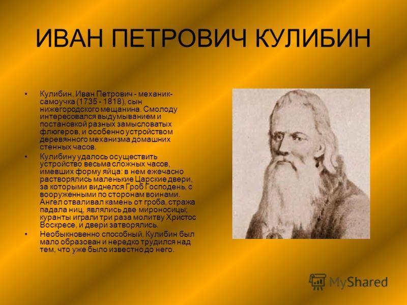 Кулибин иван петрович: история самого известного российского изобретателя