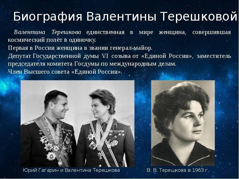 Валентина терешкова - биография, информация, личная жизнь, фото, видео