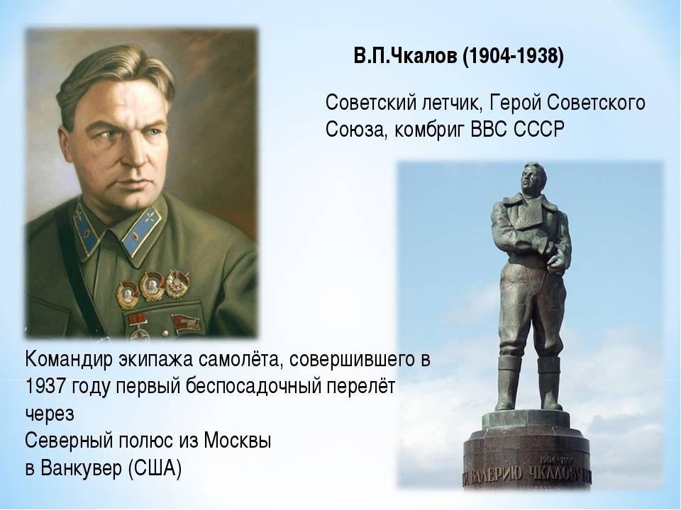 Валерий чкалов: биография, семья, фото