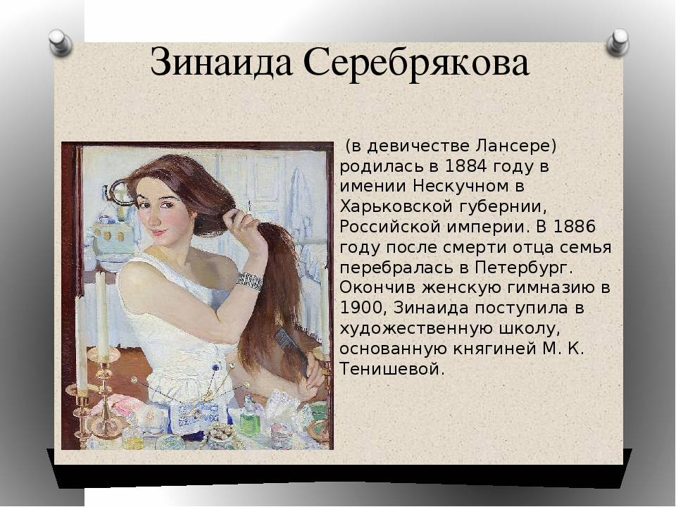 Серебрякова, зинаида евгеньевна — википедия