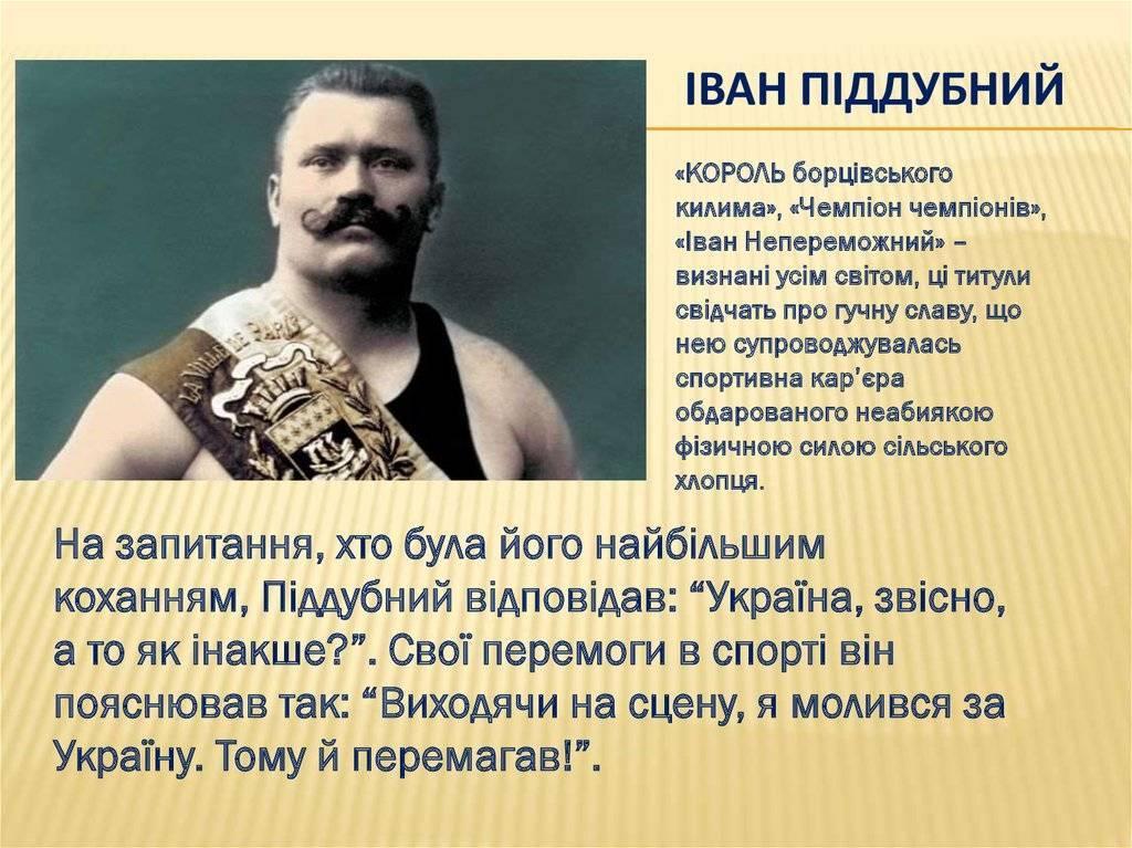 Иван поддубный - великий украинец и признанный борец в мире