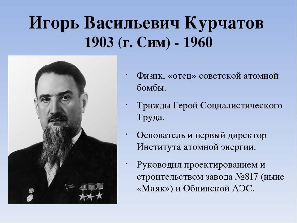 «они создавали челябинскую область». игорь курчатов – отец города озерска