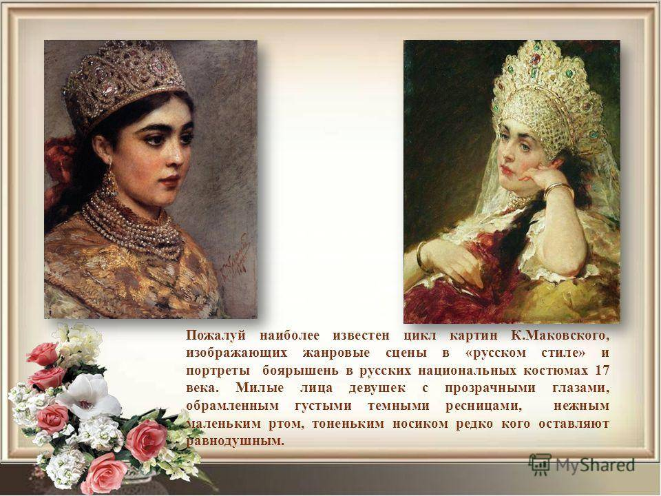 Константин маковский: картины, биография художника