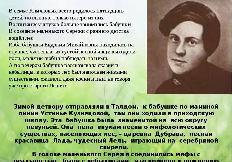 Клычков, сергей антонович — википедия. что такое клычков, сергей антонович