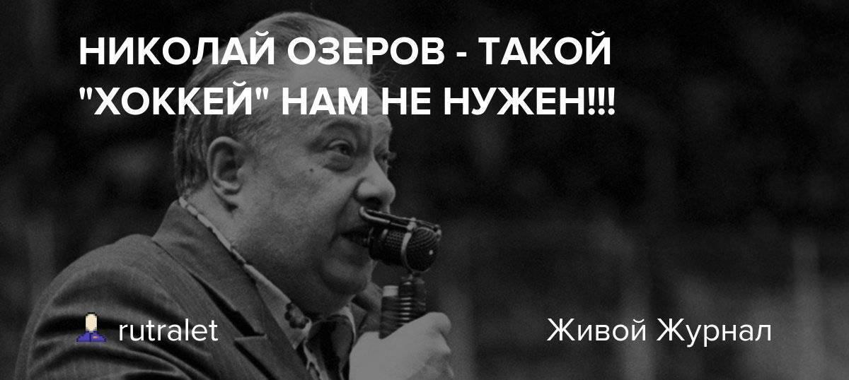 Озеров, николай николаевич (комментатор)
