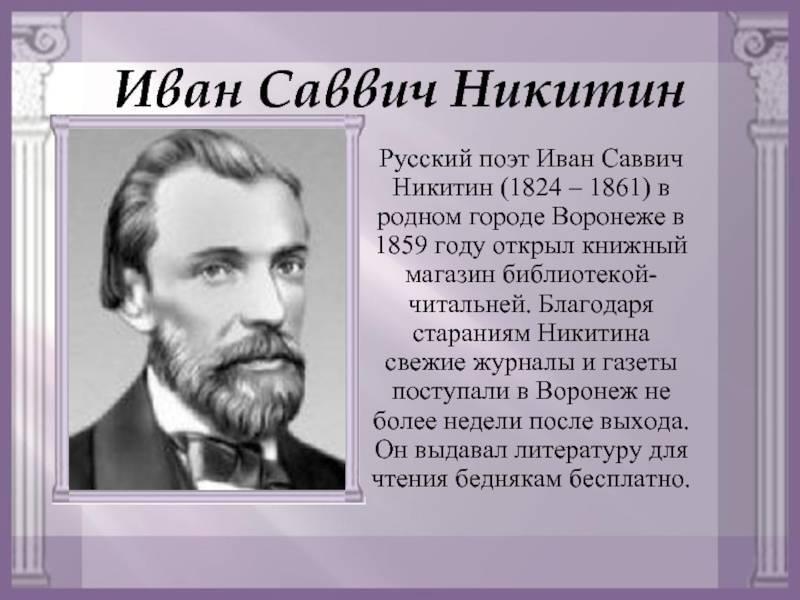 Биография никитина и. с.: творчество, интересные факты из жизни :: syl.ru