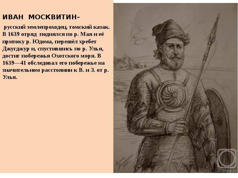 Москвитин иван юрьевич, русский землепроходец xvii в.