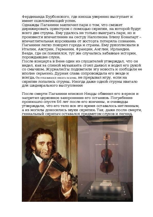Никколо паганини: биография, личная жизнь, творчество, интересные факты - nacion.ru