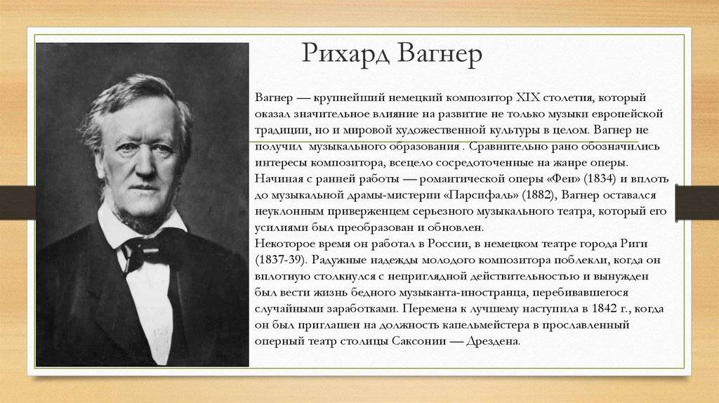 Рихард вагнер биография кратко, творчество композитора