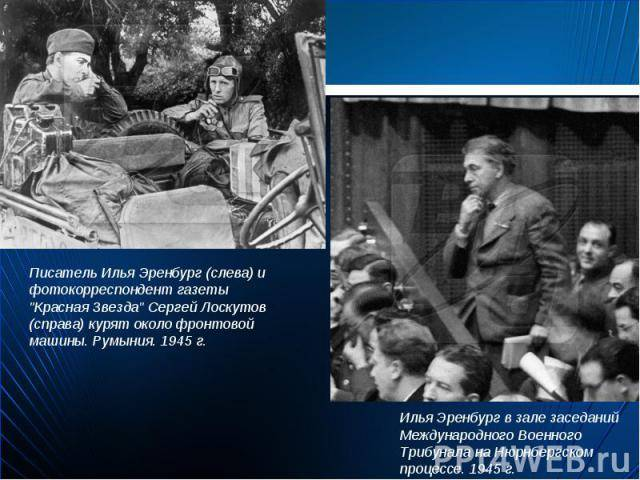 Илья эренбург: биография и творчество