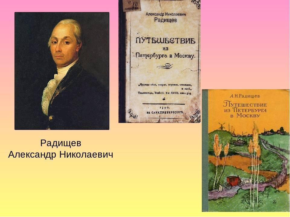 Краткая биография радищева александра: история жизни, творчество и книги