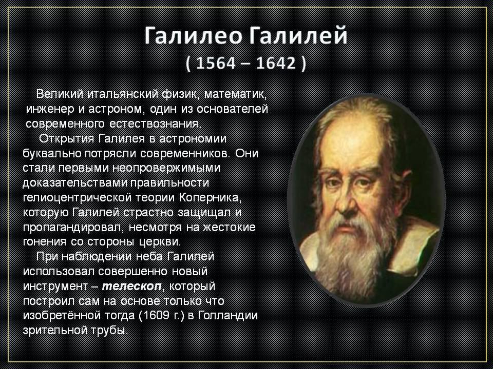 Галилео галилей - биография