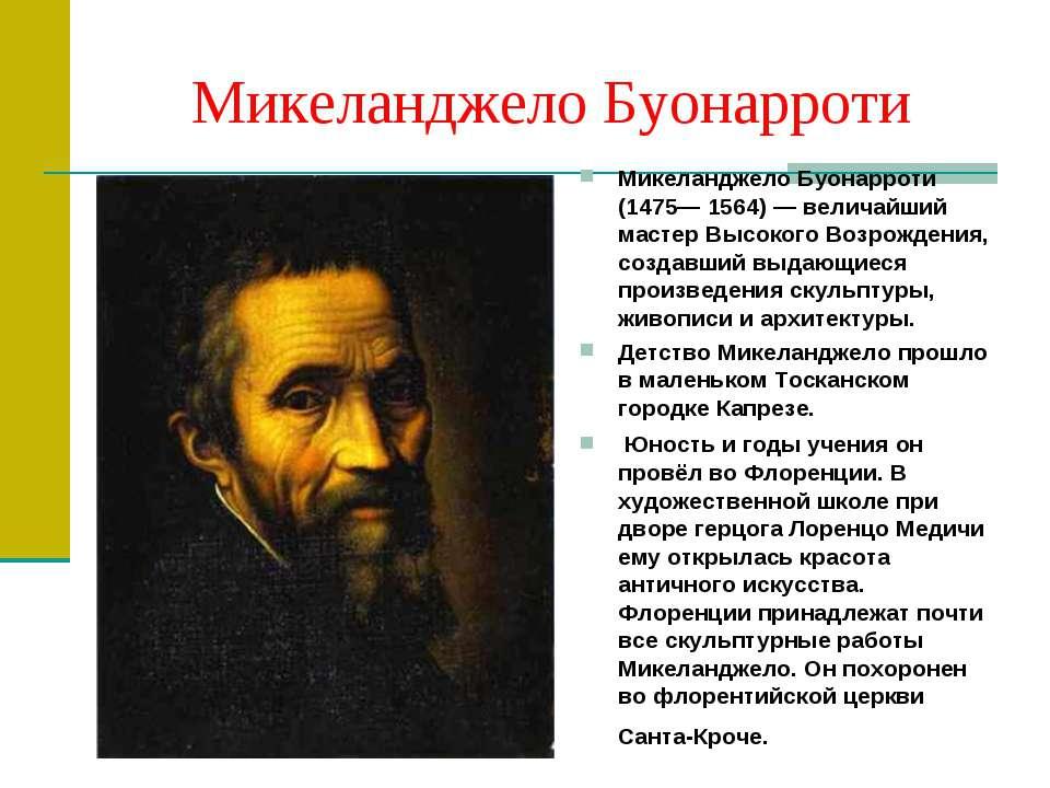 Микеланджело буонарроти: биография художника и жизнь скульптора — кто такой и чем знаменит — perstni.com