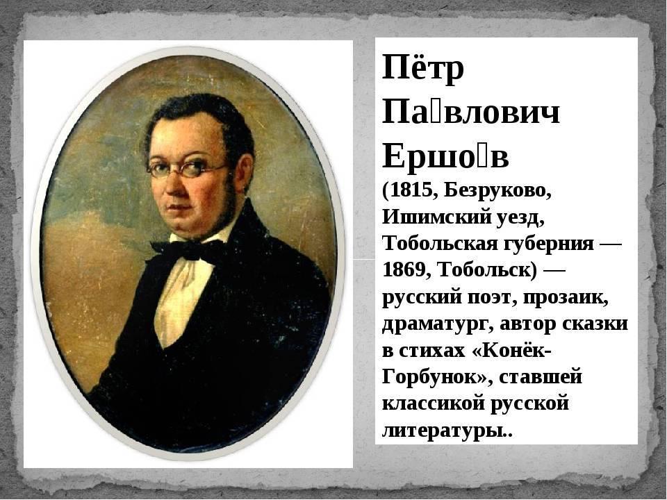Ершов, пётр павлович — википедия