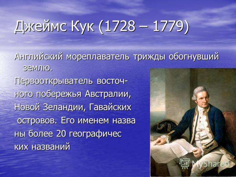 Британский мореплаватель джеймс кук: биография юнги, ставшего капитаном :: syl.ru