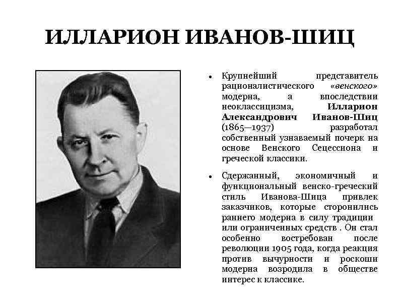 Wikizero - иванов-шиц, илларион александрович