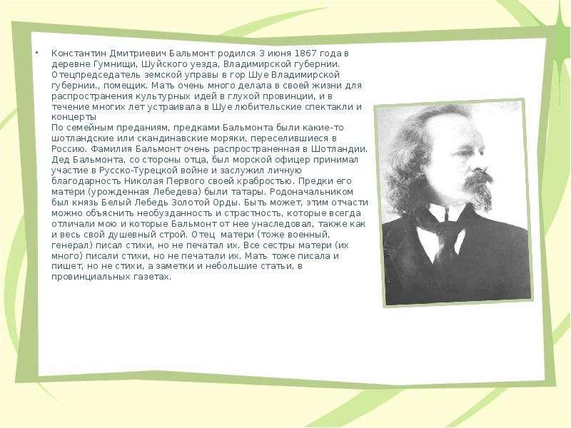 Краткая биография бальмонта константина дмитриевича – интересное для детей о творчестве и жизни поэта