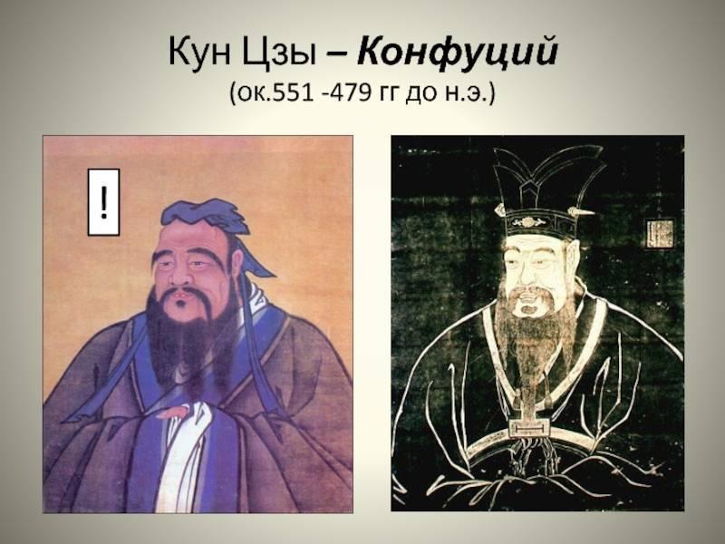 Философское учение конфуция и идеи конфуцианства