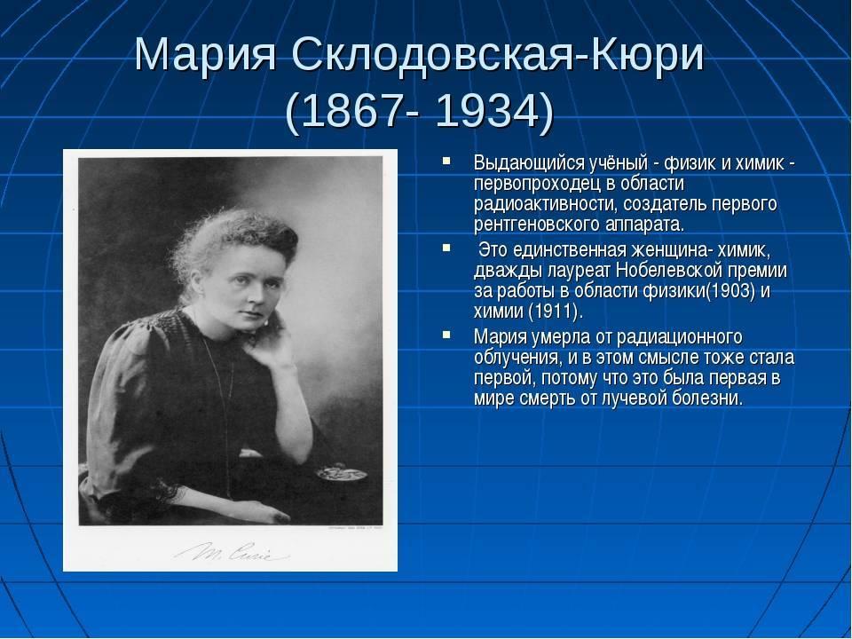 Thepeson: мария кюри, биография, история жизни, причины известности