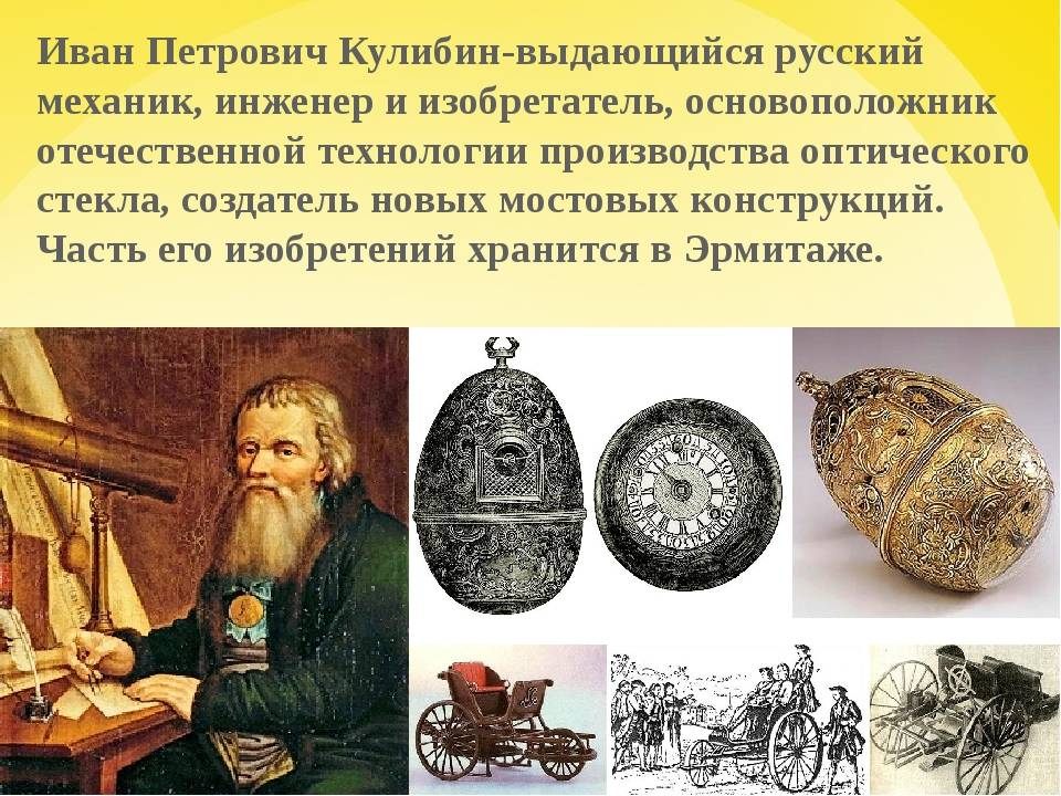 Биография кулибина ивана петровича кратко, фото