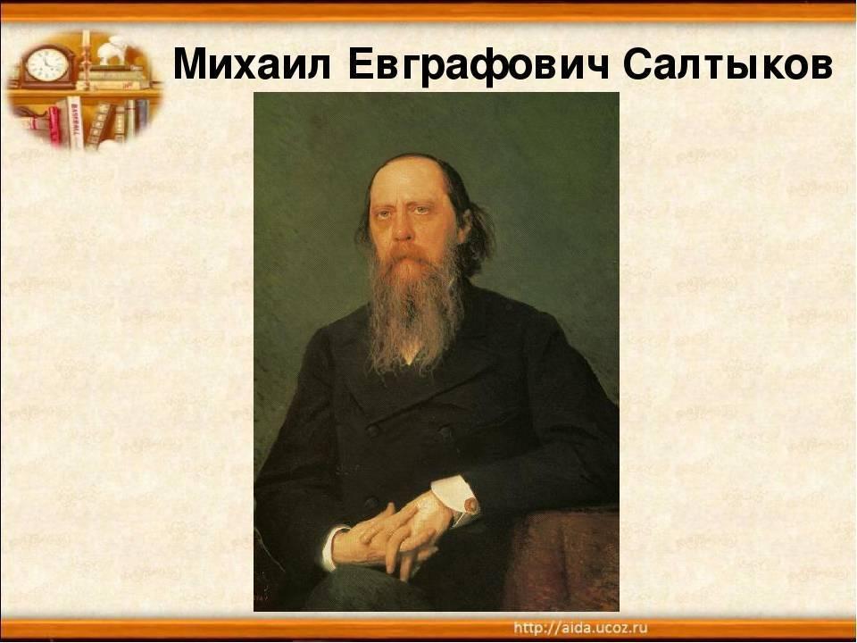 Салтыков-щедрин михаил евграфович — биография писателя, личная жизнь, фото, портреты, книги
