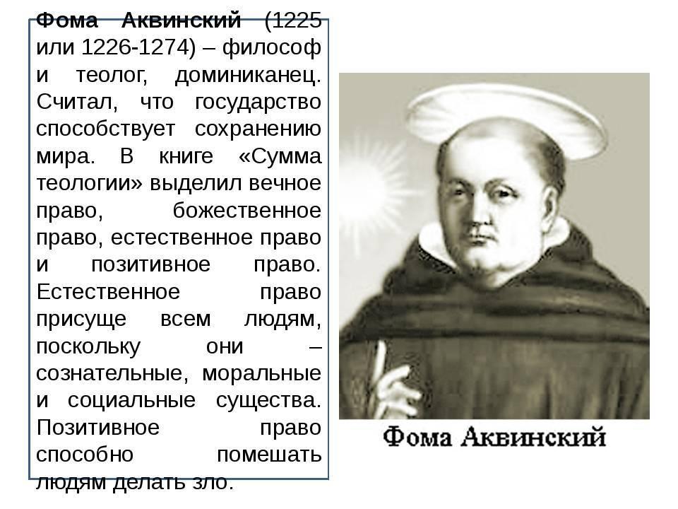 Фома аквинский: биография мыслителя, идеи философии, доказательства бытия бога