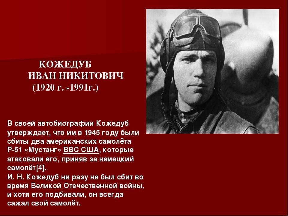Кожедуб иван никитович: краткая биография. легендарный советский лётчик-истребитель