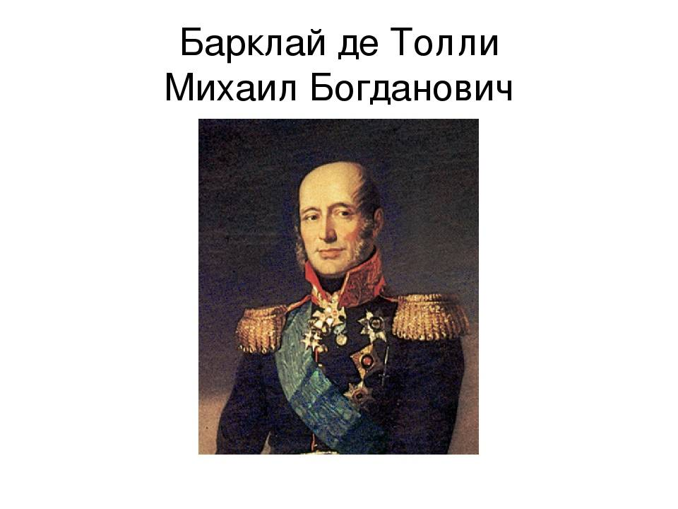 Краткая биография барклай де толли михаил богданович