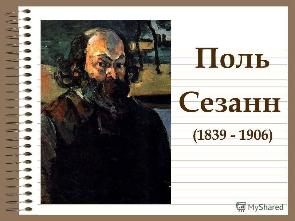Поль сезанн: биография, творчество, лучшие картины художника